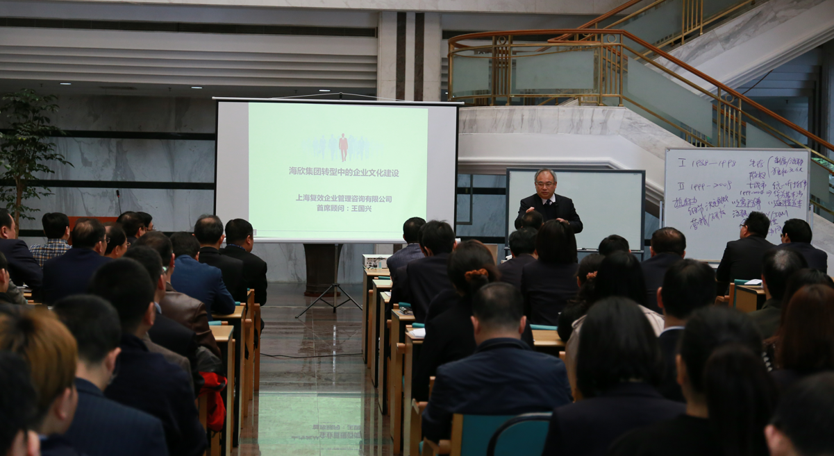 """集团转型,文化先行—— bwinchina官网集团近期举行""""转型中的企业文化建设""""培训"""