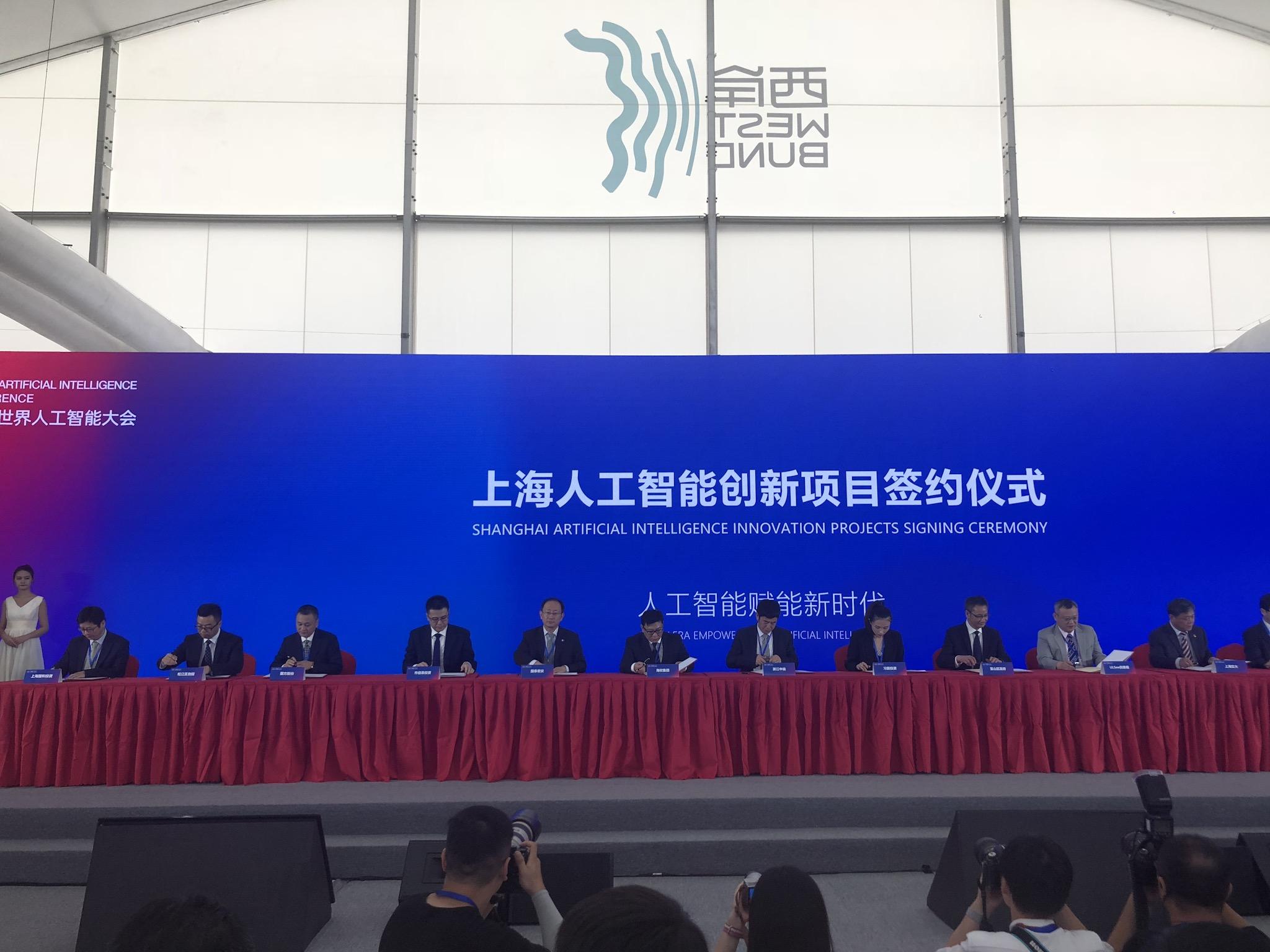 "bwinchina官网助力""G60科创走廊产业基金""亮相2018世界人工智能大会"