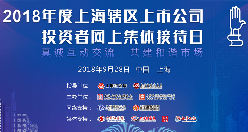 公司参加2018年上海辖区上市公司投资者网上集体接待日活动