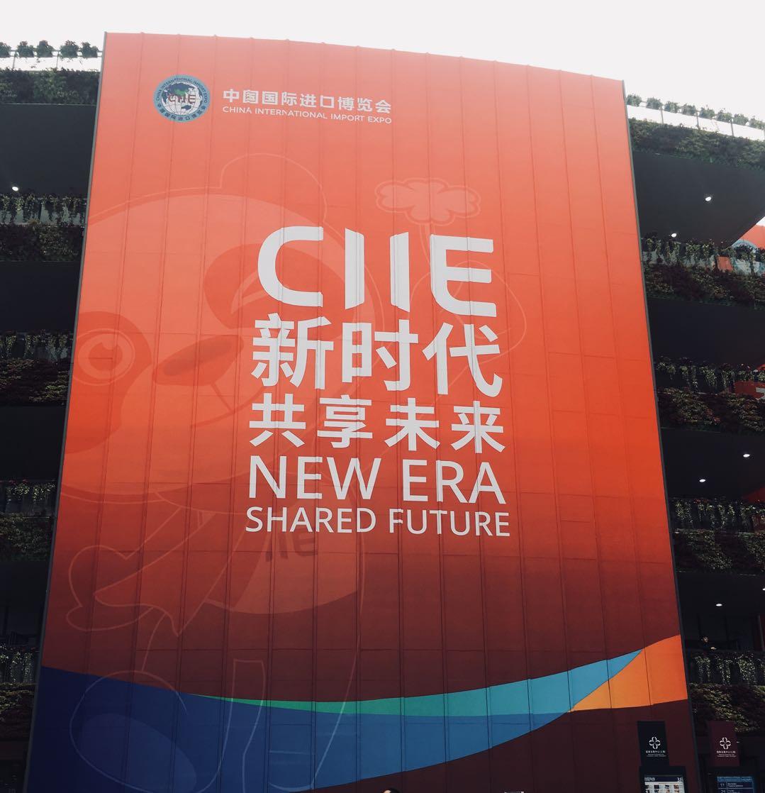 bwinchina官网集团一行参观首届中国国际进口博览会