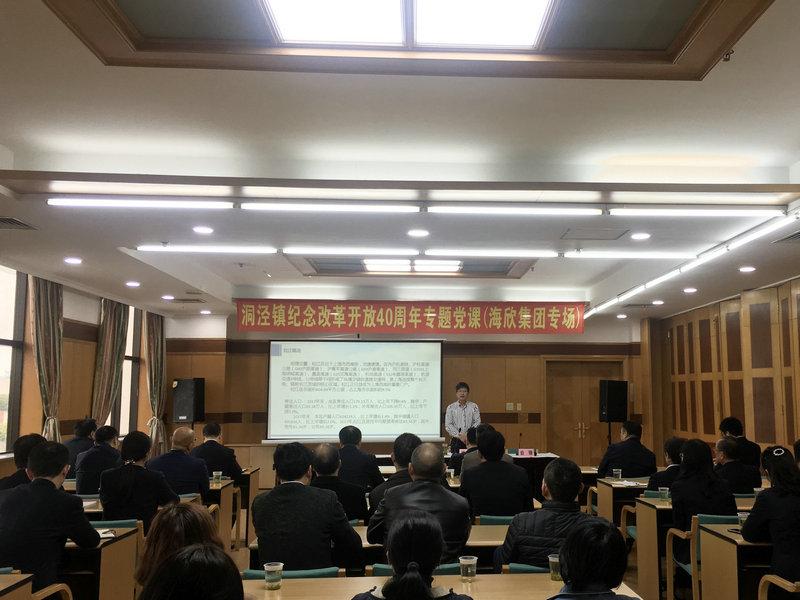 bwinchina官网集团开展纪念改革开放40周年专题党课活动