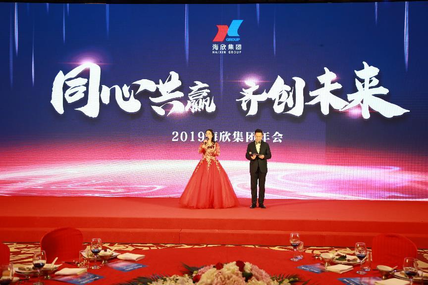 同心共赢 齐创未来——2019bwinchina官网集团年会盛大召开