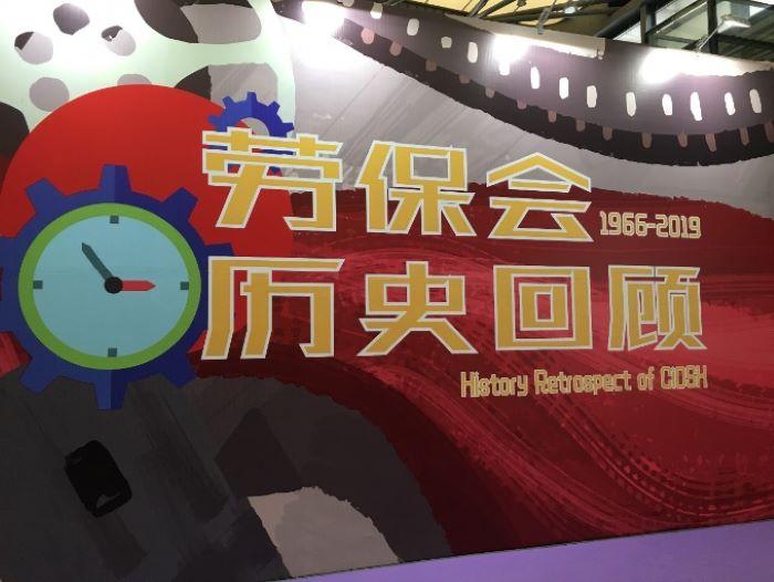 第98届中国劳动保护用品交易会火热开幕