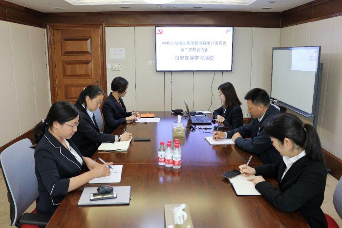 bwinchina官网集团第二党支部开展微型党课学习活动