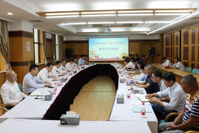 防风险保平安 迎大庆护进博——bwinchina官网集团召开安全生产专题工作会议