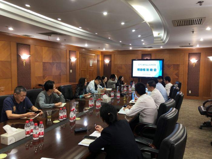 bwinchina官网集团园区管理软件系统一期建设项目验收会举行